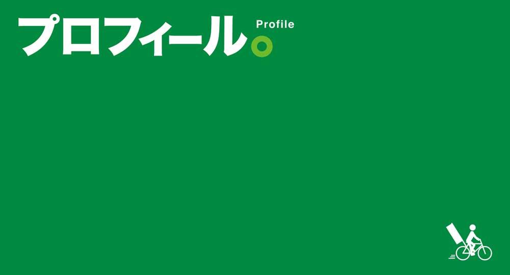渡辺ゆたか プロフィールページ背景画像